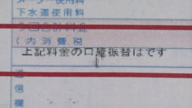 新元号システム改修不備で水道料金検針票に印刷ミス 大阪 箕面 | NHKニュース