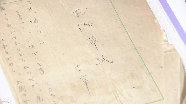 太宰治の「お伽草紙」直筆原稿見つかる 展示会で公開へ