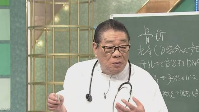 医学漫談で人気 ケーシー高峰さん 亡くなる   NHKニュース