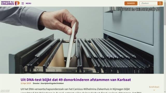 オランダの医師 体外受精に無断で自分の精子 49人出産 | NHKニュース