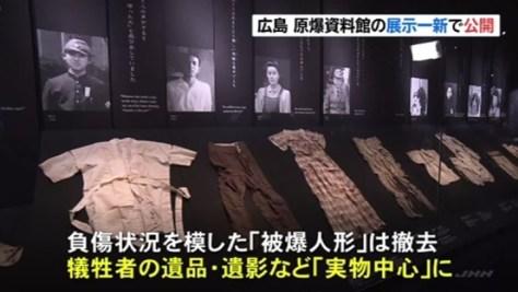 広島、原爆資料館の展示一新で報道公開