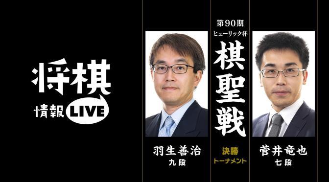 第90期ヒューリック杯棋聖戦決勝トーナメント羽生九段対菅井七段