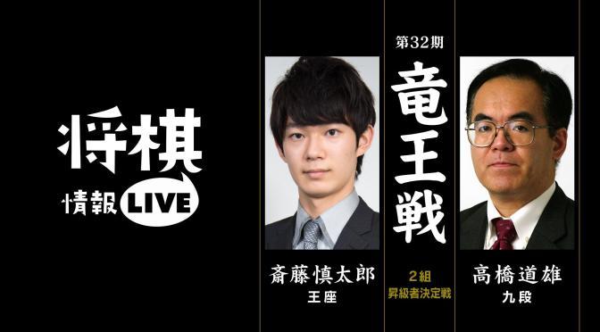 第32期 竜王戦2組昇級者決定戦 斎藤王座 対 高橋九段 | AbemaTV