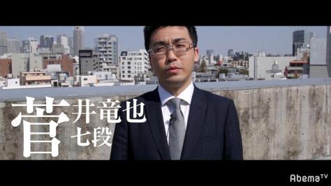 菅井竜也七段