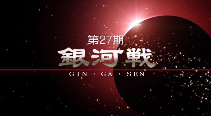 藤井聡太七段が勝ち進む – 第27期 銀河戦 本戦Eブロック 7回戦
