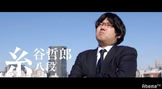 「早指しの雄」糸谷哲郎八段がついに参戦「自分にしか作れない将棋を」/AbemaTVトーナメント予選Bブロック