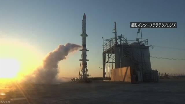 民間ロケット「MOMO」打ち上げ成功