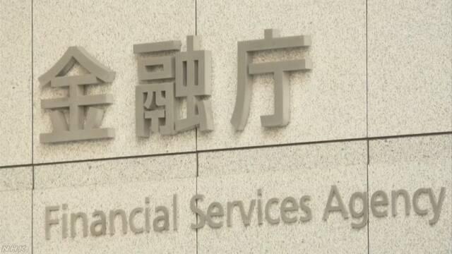 「保険」「住宅ローン」など仲介業者 登録一本化へ | NHKニュース