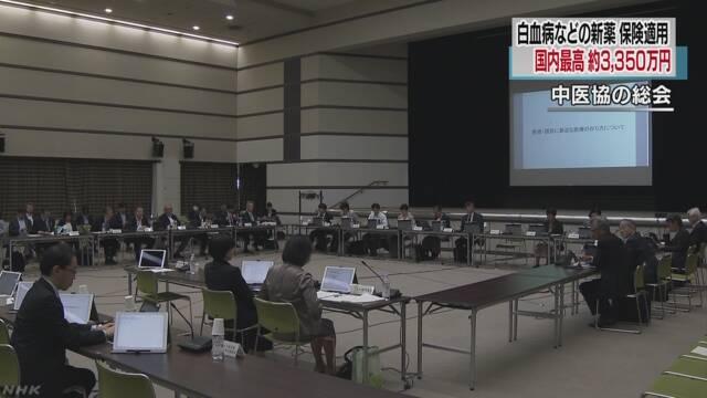 白血病新薬を保険適用 1回当たりの価格は約3350万円 | NHKニュース