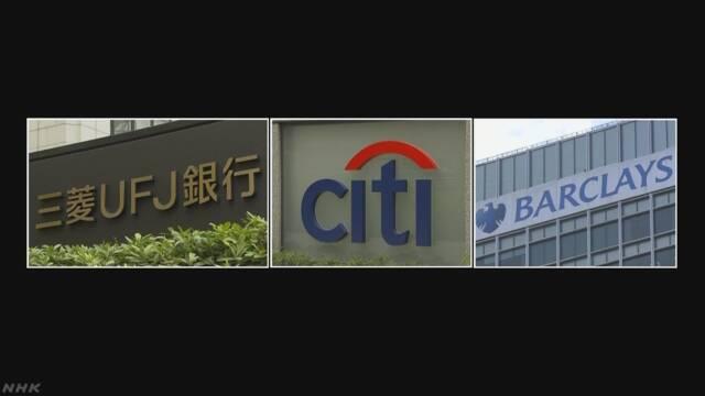 EU 外為取引めぐるカルテルで三菱UFJ銀行などに制裁金