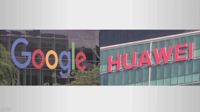 グーグル ファーウェイに基本ソフトの提供停止か