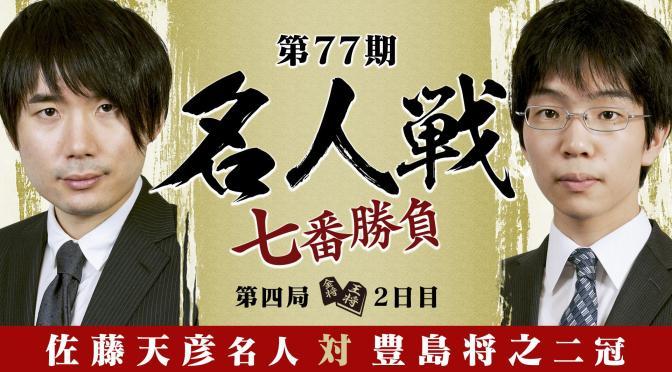 第77期 名人戦七番勝負 第四局 2日目 佐藤天彦名人 対 豊島将之二冠