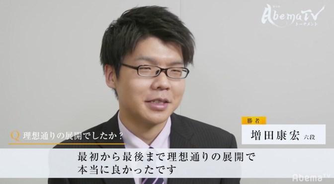 増田康宏六段、八代弥七段をフルセットで下す 2大会連続で本戦へ/AbemaTVトーナメント予選Cブロック