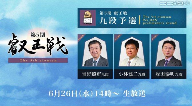 第5期叡王戦 九段予選 Dブロック:塚田泰明九段が勝ち進む