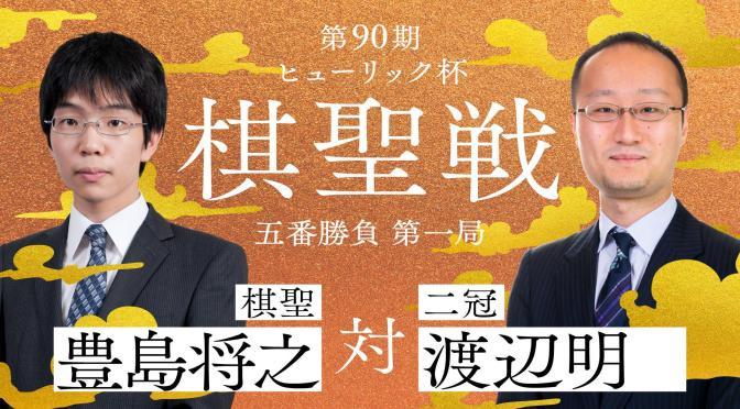 第90期 ヒューリック杯棋聖戦 五番勝負 第一局 豊島将之棋聖 対 渡辺明二冠