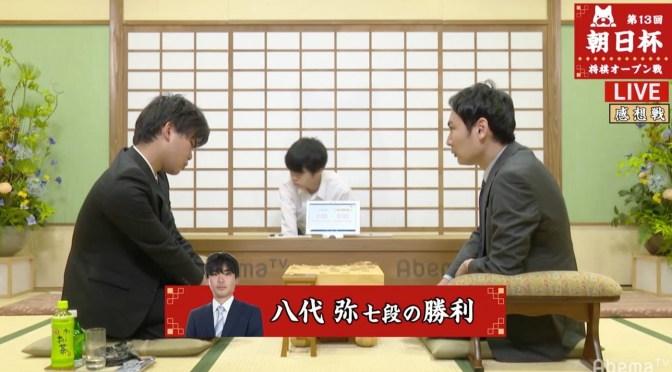 歴代優勝者・八代弥七段が3回戦進出/将棋・朝日杯将棋オープン戦一次予選