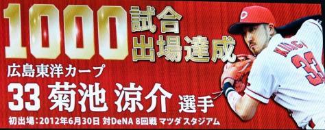 =マツダスタジアム(撮影・飯室逸平)