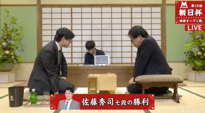 佐藤秀司七段が金井恒太六段に勝利 二次予選へあと1勝/将棋・朝日杯将棋オープン戦
