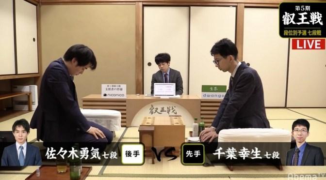 千葉幸生七段 対 佐々木勇気七段 現在対局中/将棋・叡王戦予選