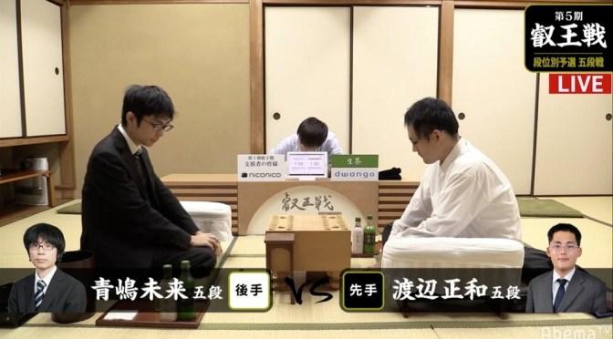 渡辺正和五段 対 青嶋未来五段 勝者は午後7時から本戦かけてもう一局/将棋・叡王戦予選 | AbemaTIMES
