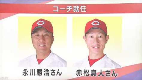 カープ コーチに永川氏と赤松氏