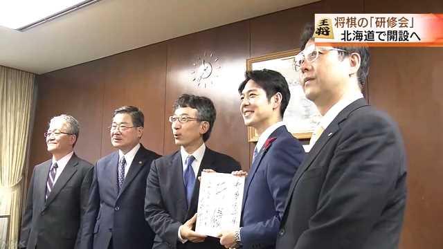 将棋の「研修会」道内にも開設へ|NHK 北海道のニュース
