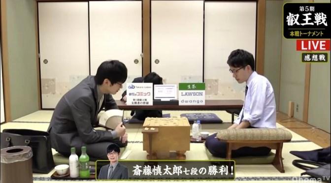 斎藤慎太郎七段が古森悠太四段下し2回戦へ/将棋・叡王戦本戦