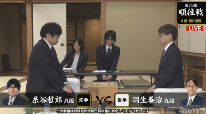 羽生善治九段 対 糸谷哲郎八段 残留に向けて重要な一局がスタート/将棋・順位戦A級