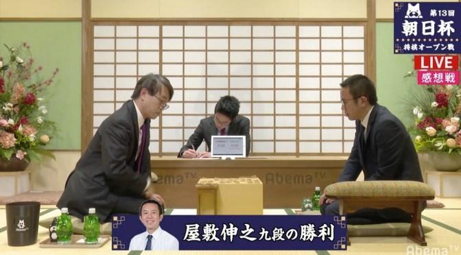 屋敷伸之九段が本戦トーナメント進出を決める 朝日杯将棋オープン戦 二次予選