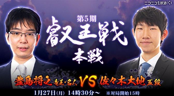 第5期叡王戦 本戦 ベスト4 豊島将之竜王・名人 vs 佐々木大地五段