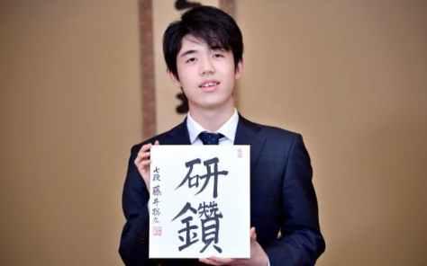 2020年のテーマを「研鑽」とした将棋の藤井聡太七段