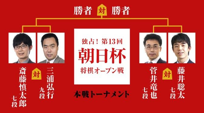 独占!第13回朝日杯将棋オープン戦 藤井聡太七段登場!V3を止めるのは誰だ!?