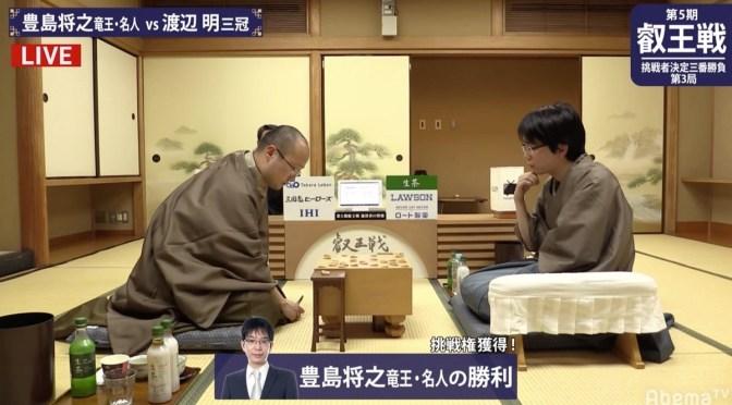 豊島将之竜王・名人が挑戦権獲得|第5期叡王戦