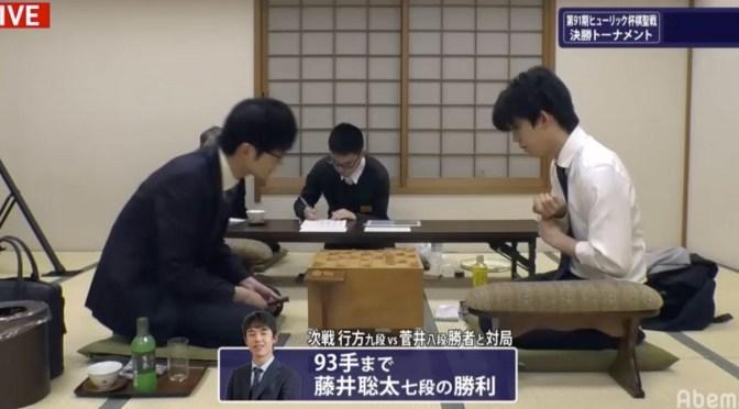 藤井聡太七段が勝ち進む ヒューリック杯棋聖戦 決勝トーナメント