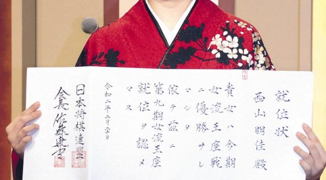 女性初の棋士を目指して決戦に臨む西山朋佳三段「全ての雑念を離れ、一切の後悔もなく」