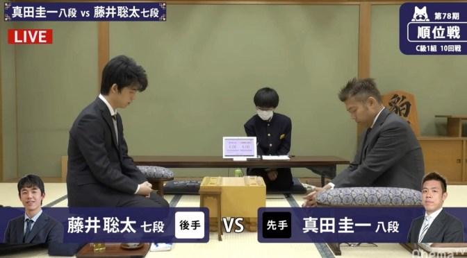 真田圭一八段VS藤井聡太七段|第78期順位戦C級1組 10回戦