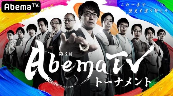 全員当てたら「日本将棋連盟1日会長になれる権利」第3回AbemaTVトーナメント、予想キャンペーンサイトがオープン