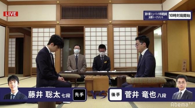 菅井竜也八段VS藤井聡太七段 第91期ヒューリック杯棋聖戦 決勝トーナメント