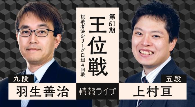第61期 王位戦 挑決L 羽生善治九段 対 上村亘五段 | AbemaTV