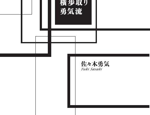 佐々木勇気七段が浅川書房から書籍出版