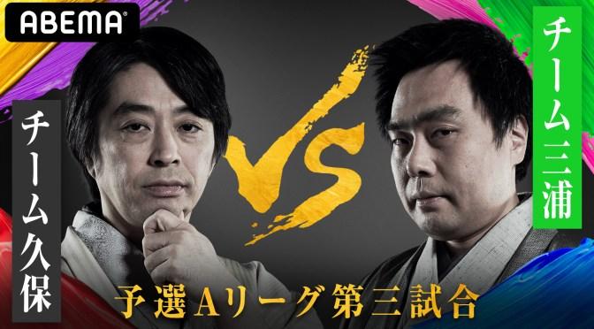 チーム久保VSチーム三浦 ファン予想は69%がチーム久保の勝利/将棋・AbemaTVトーナメント | ABEMA TIMES