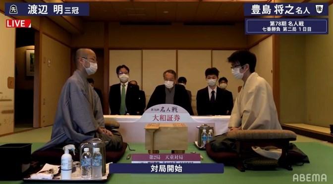 豊島将之名人VS渡辺明三冠 第78期名人戦七番勝負第2局