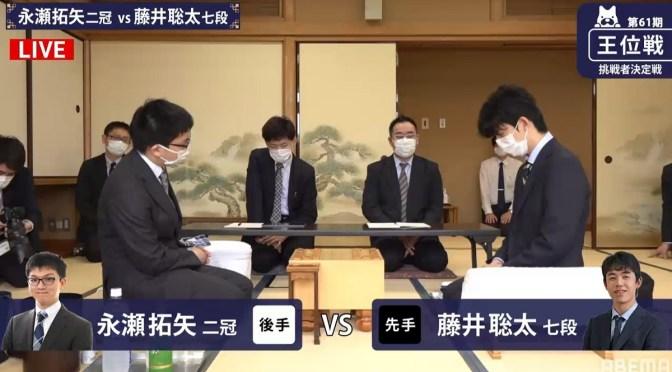 永瀬拓矢二冠 vs 藤井聡太七段|第61期王位戦 挑戦者決定戦