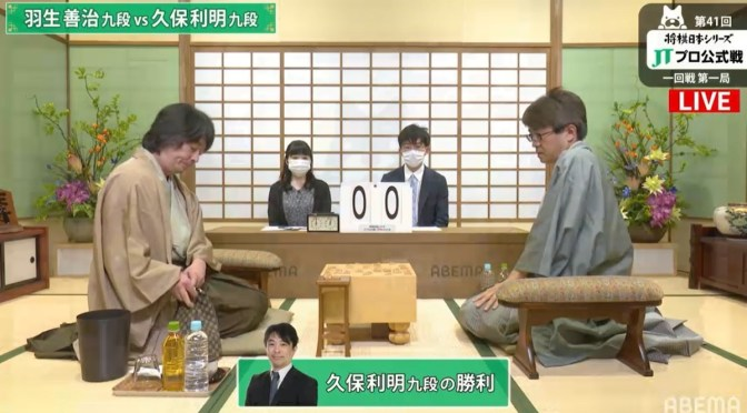 久保利明九段が羽生善治九段に勝利|第41回JT杯将棋日本シリーズ