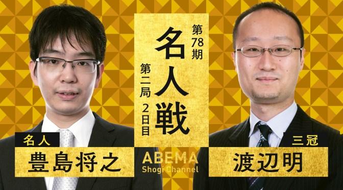 第78期名人戦第二局2日目 豊島将之名人 vs 渡辺明三冠 | ABEMA