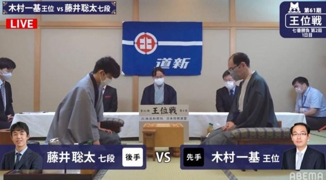 木村一基王位VS藤井聡太七段 第61期王位戦七番勝負第2局