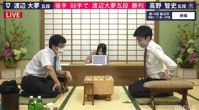 渡辺大夢五段が高野智史五段に勝利 二次予選進出決定/将棋・朝日杯