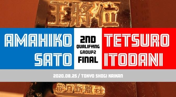 佐藤天彦九段 vs 糸谷哲郎八段|第70期王将戦二次予選