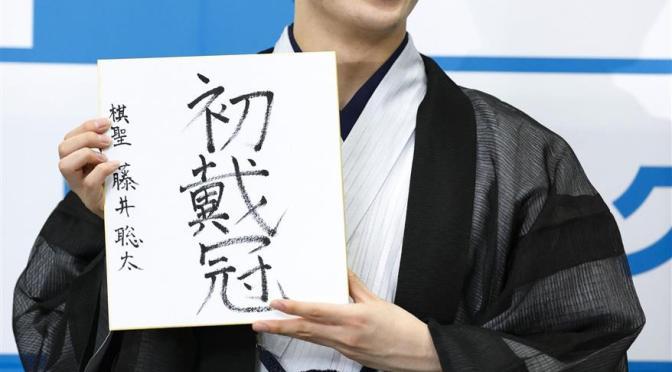 藤井棋聖、タイトル全8冠制覇は最短で3年? 名人戦、強豪の壁突破が条件 – 産経ニュース