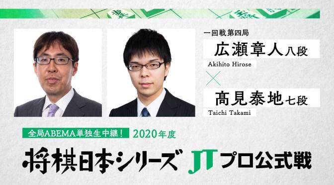 2020年度「将棋日本シリーズ」一回戦第四局 広瀬章人八段 対 高見泰地七段